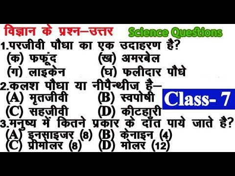 Class 7 Science MCQ Questions Answers