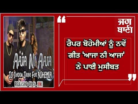 Rapper Bohemia ਨੂੰ ਨਵੇਂ ਗੀਤ 'Aaja Ni Aaja' ਨੇ ਪਾਈ ਮੁਸੀਬਤ