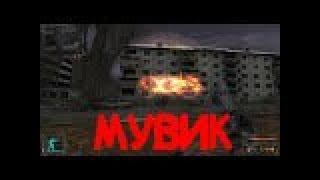 Фраг мувик в S.T.A.L.K.E.R : Тень Чернобыля (Перезалив)
