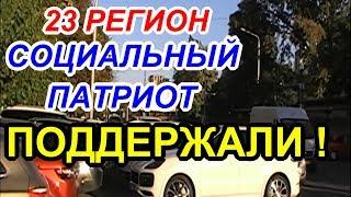 """""""Приезжали блогеры 23 регион и Социальный патриот !"""" Краснодар"""