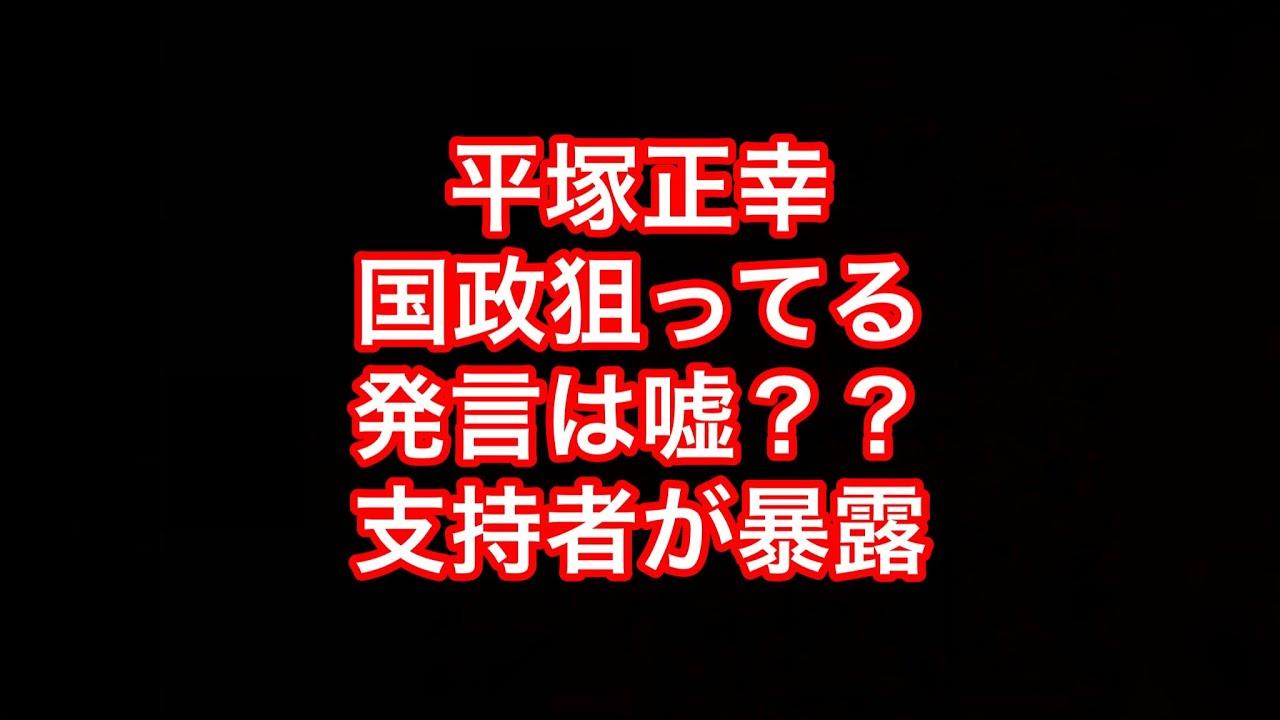 平塚正幸 地方議員増やして国政狙う発言は嘘