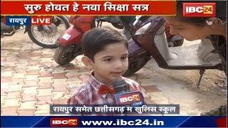 Chhattisgarh में आज से खुले School | आज से स्कूलों में रौनक