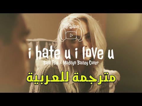 i hate u i love u  Sam Tsui  Madilyn Bailey مترجمة عربى
