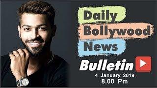 Latest Hindi Entertainment News From Bollywood | Hardik Pandya | 04 January 2019 | 8:00 PM