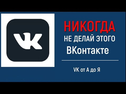 Никогда не делай этого ВКонтакте что бы избежать блокировки