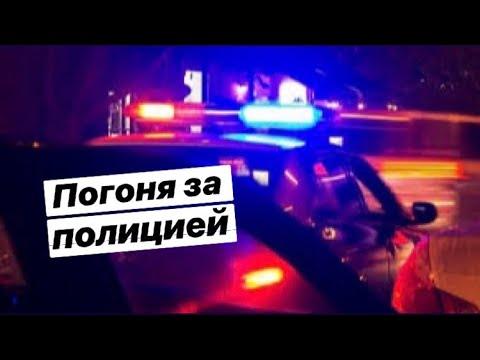 Погоня за полицией 🚓