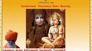 Sundar Kand - Hanumanji Sloka Meaning