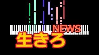 NEWS の 『 生きろ 』 を ピアノソロに編曲しました! 熱い仕上がりです...