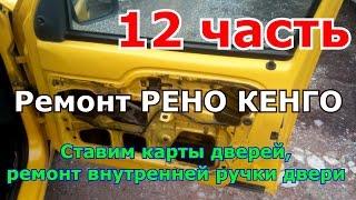 Ремонт РЕНО КЕНГО 12 часть Ставим дверные карты и ремонт внутренней ручки двери