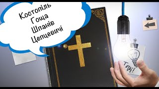 брейн-Ринг по Біблії. 1 випуск (3 сезон)