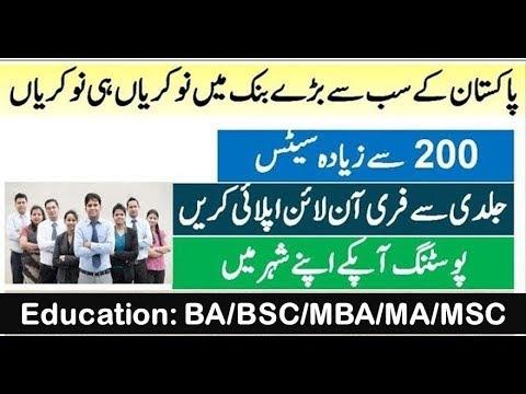 HBL Bank Jobs 2019 || 200 Cash Officer Jobs for Male - Female - Online Apply
