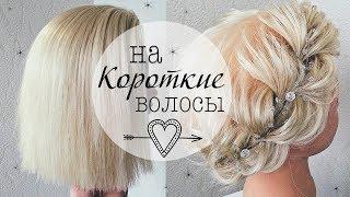 видео Модные Причёски на короткие волосы в школу с фото