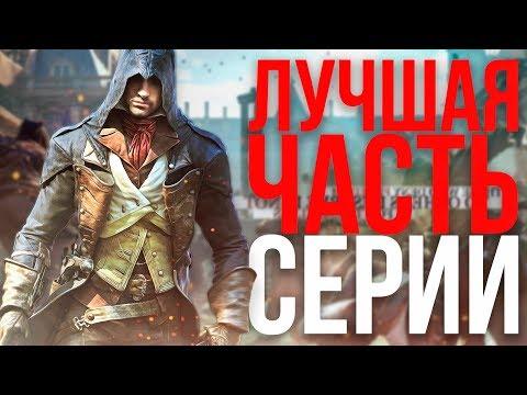 Assassin's Creed Топ 5 Игр Серии | Assassin's Creed Топ Игр | Assassins Creed Топ Лучших Частей