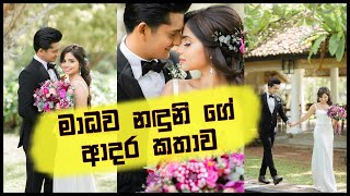 madhava-nanduni-official-pre-wedding-video