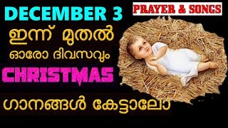 DECEMBER 3RD Christmas songs and prayers  # christmas songs malayalam for December prayer and songs