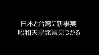 台湾に関する新たな昭和天皇発言が見つかりました。 中華民国(台湾)政...