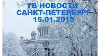 Новости Петербурга 15.01.2015