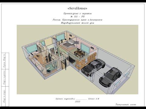Бесплатный #проект 1 этажного #дома с гаражом с полезной общей площадью 132 кв. м.