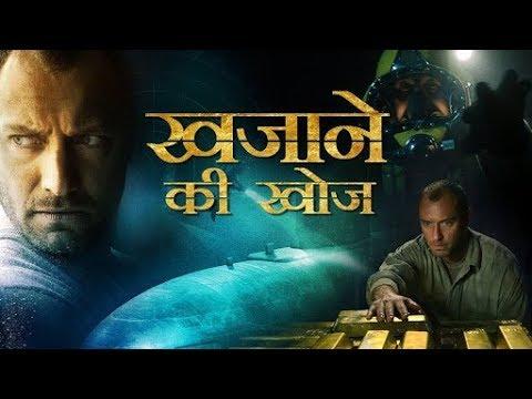 ख़ज़ाने की खोज   Hollywood Movies in Hindi Dubbed 2018   Full Action HD Hindi Dubbed Movies latest