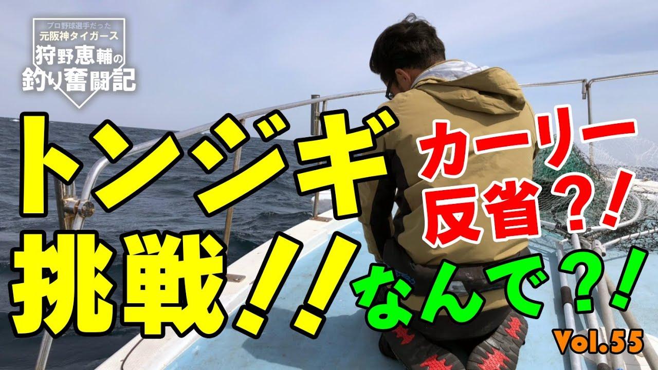 【トンジギ】挑戦!まさかの事態にカーリー反省?!阪神タイガースOB 狩野恵輔の釣り奮闘記 Vol 55