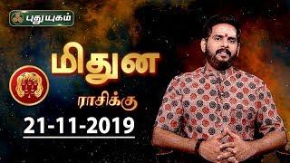 Rasi Palan | Midhunam | மிதுன ராசி நேயர்களே! இன்று உங்களுக்கு…| Gemini | 21/11/2019