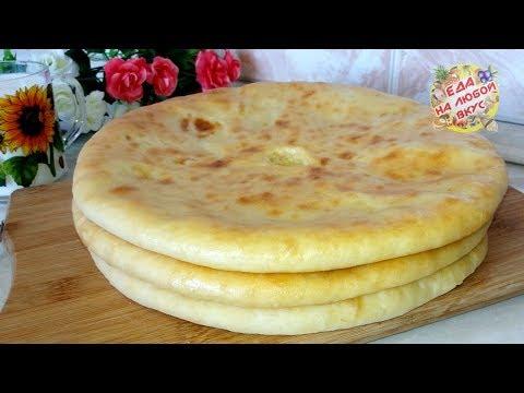 Видео Настоящие осетинские пироги в москве
