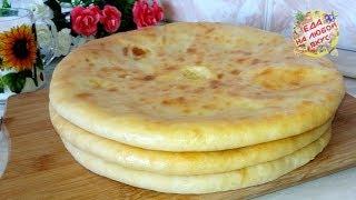 Осетинские Пироги с Сыром и Картофелем Тонкое Тесто и вкусная Начинка