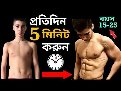 জিম যাওয়ার দরকার নেই ঘরেই এই ব্যায়াম করে বডি বানান | full body workout at home