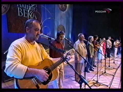 Песни нашего века. Ноябрь 2004.