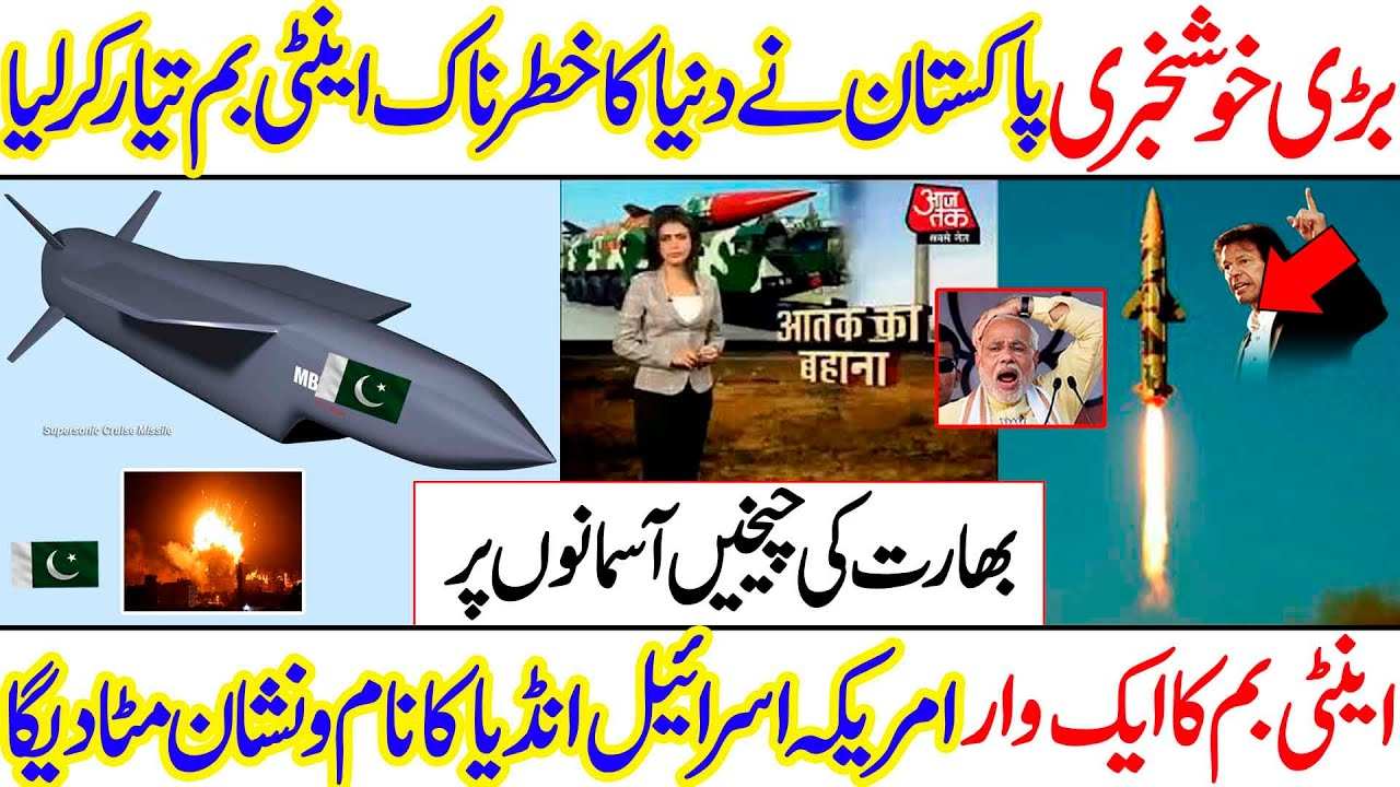 Pakistan Make New Anti Runway Bomb to compete US Israel and India I Cover Point