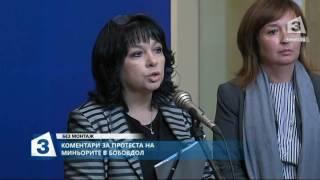 Теменужка Петкова и Зорница Русинова с коментар за протеста на миньорите