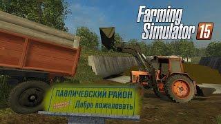 FS2015 Один российский край 11 Силос поспел пора продавать