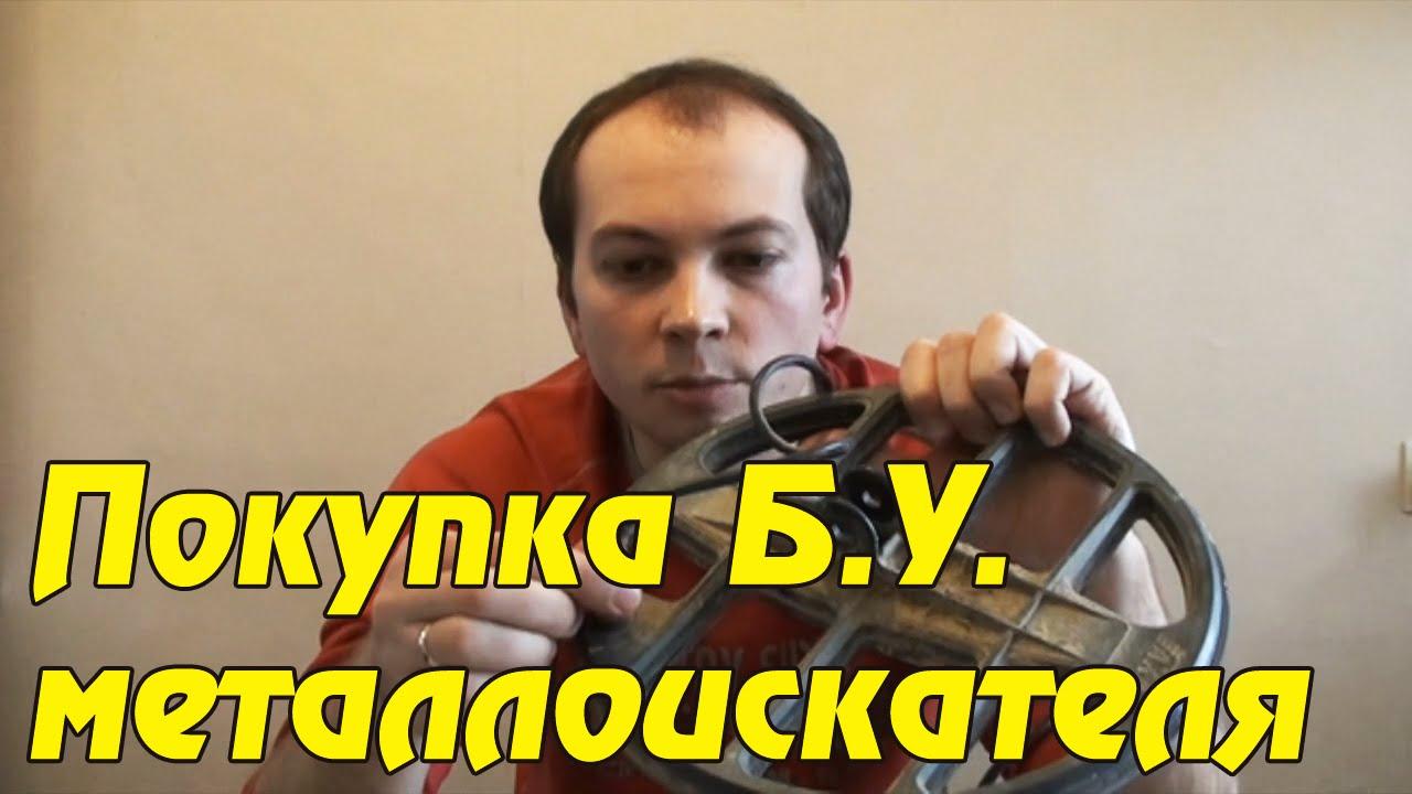 Разместить объявление о продаже бу металлоискателей от владельцев металлодетекторов бывших в употреблении в украине. Металлоискатели б/у. Разместить объявление бу металлоискателя легко!. Нажмите на кнопку подписаться: