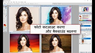 Learn Photoshop in Hindi, Photo Cutout, Background Change