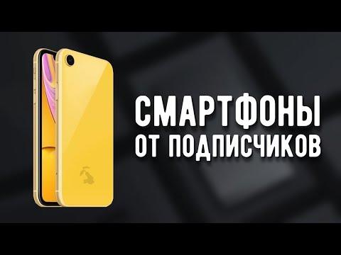 Smartphone Tycoon. СМАРТФОНЫ ОТ ПОДПИСЧИКОВ!
