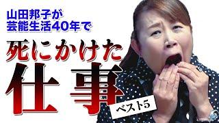 【壮絶】山田邦子が死にかけた仕事ランキングベスト5を発表します