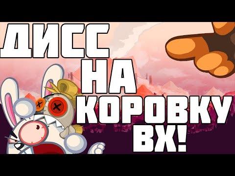 МС АРТЁМ АРТЁМОВ - ВОРМИКС ДИСС НА КОРОВКУ ВХ