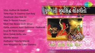 Best of Gujarati Folk Songs | Gujarati Garba Hits | Audio Jukebox