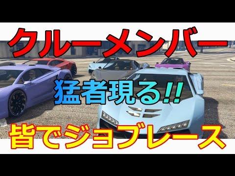[GTA5] 猛者現る!! クルーメンとジョブレース!! クルー Jobs Races Part 4