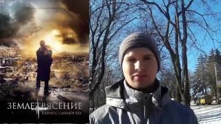 видеоотзыв / фильм Землетрясение (2016)