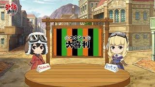 【荒野のコトブキ飛行隊 公式Web番組】コトブキ通信 第9号