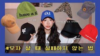 최애 모자들 소개와 쇼핑 성공하는 꿀팁 | 비니, 버킷…