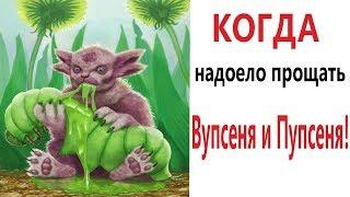 Лютые приколы. КОГДА ЛУНТИК РЕШИЛ НАКАЗАТЬ ГУСЕНИЦ!!! – Угарные мемы