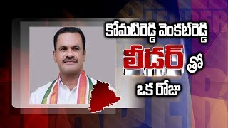 Telangana Congress Leader Komatireddy Venkat Reddy Special Interview | Sakshi 'LEADER' Special Show