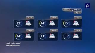 النشرة الجوية الأردنية من رؤيا 27-4-2018