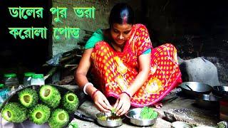 গ্রাম্য বধূর রান্না পুর ভরা করলা পোস্ত এ স্বাদের ভাগ হবে না  ll  Stuffed Bitter Gourd Recipe