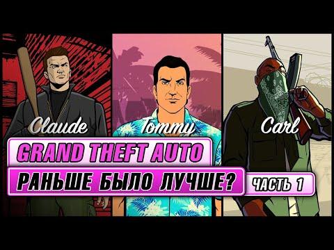 Grand Theft Auto: Раньше было лучше? Часть 1