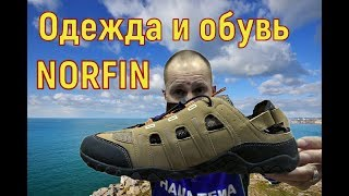 Одежда и обувь для рыбалки NORFIN. Обзор