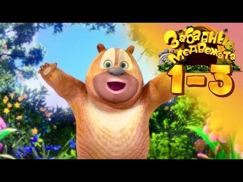 Забавные медвежата - Сборник Медвежата соседи - Мишки  от Kedoo Мультфильмы для детей - видео онлайн