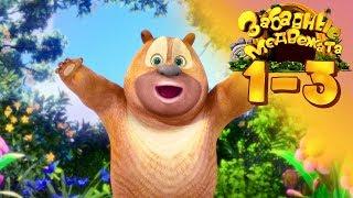 Забавные медвежата - Сборник Медвежата соседи - Мишки  от Kedoo Мультфильмы для детей